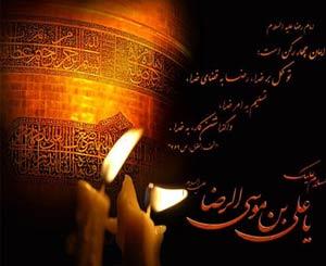 اس ام اس هایی برای شهادت امام رضا (ع)