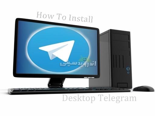 راهنمای نصب تلگرام Telegram بر روی کامپیوتر و لپ تاپ + تصویری
