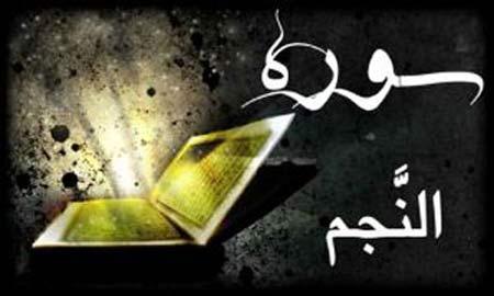 آثار و برکات سوره نجم و راه ختم آن جهت حاجت