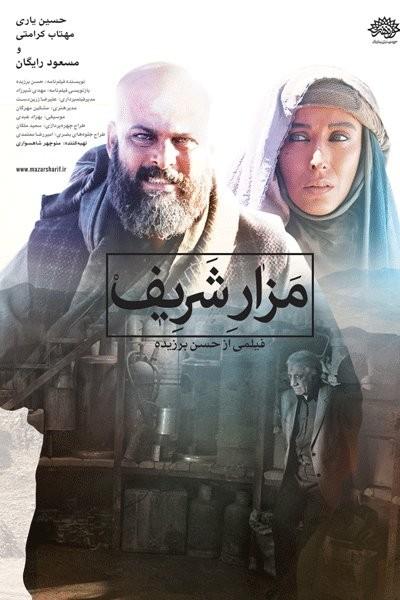 دانلود رایگان فیلم جدید «مزارشریف» +پشت صحنه