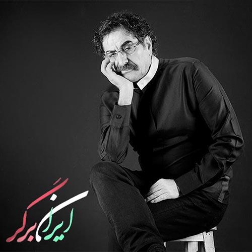 دانلود تیتراژ زیبای ایران برگر با صدای استاد شهرام ناظری+ برای اولین بار