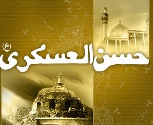 اس ام اس و پیامک تبریک ولادت امام حسن عسگری
