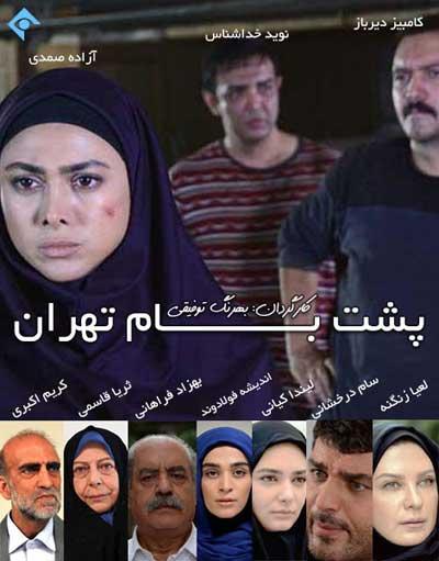 دانلود سریال جدید پشت بام تهران