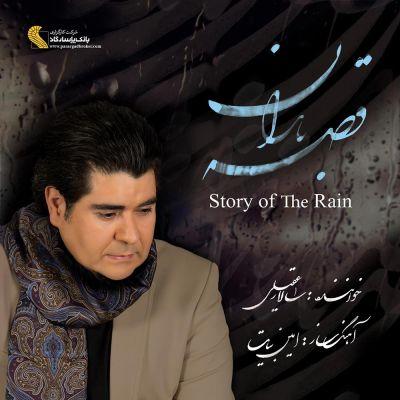 دانلود آلبوم  قصه باران از  استاد سالار عقیلی