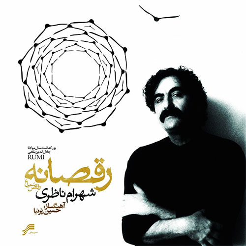 دانلود آلبوم رقصانه از استاد شهرام ناظری با لینک مستقیم