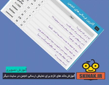 کد هایی برای نمایش ارسالی یک سایت در سایت دیگر رزبلاگ