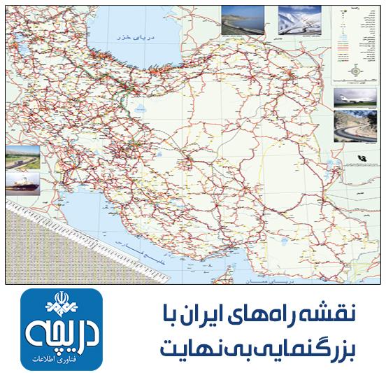 دانلود نقشه راههای ایران با بزرگنمایی بی نهایت