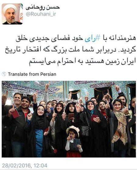 اخبار لحظه به لحظه از نتایج آرای انتخابات مجلس و خبرگان