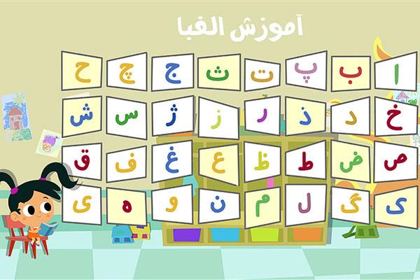 آشنایی حروف الفبای فارسی +دانلود
