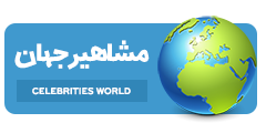 مشاهیر جهان+دانلود