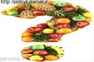 دانستنی های جالب که از میوه ها باید بدانید؟
