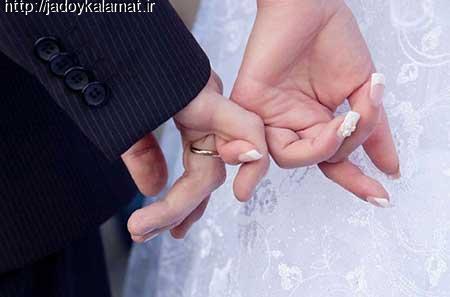 قبل از ازدواج باید به چه سوال هایی پاسخ دهیم؟