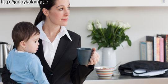 اموزش های مفید برای مادران شاغل