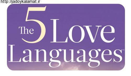 با 5 زبان عشق آشنا شوید