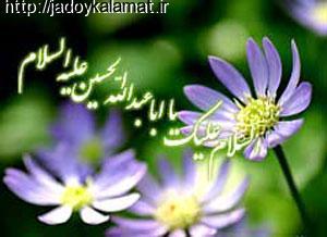 تولد امام حسین (ع) +زندگینامه