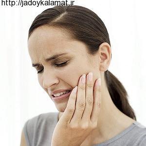 درمان و تسکین درد دندان عقل در خانه