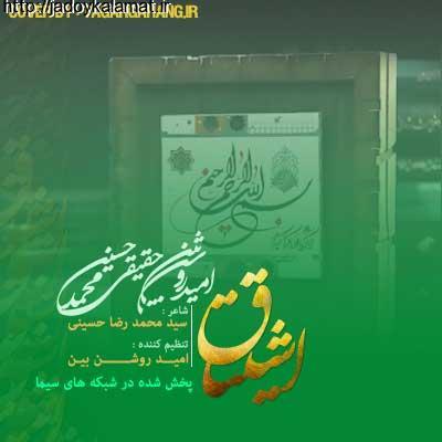 دانلود آهنگ جدید محمدحسین حقیقی و امید روشن بین به نام اشتیاق