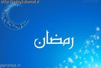 قاعدگی زنان در ماه مبارک رمضان