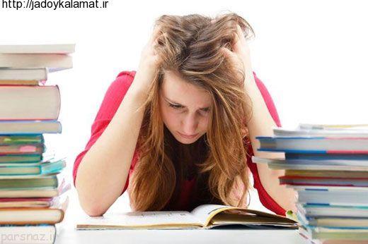 رموز  مطالعه و درس خواندن در آخرین هفته امتحانات