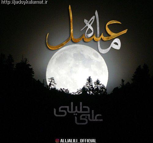 دانلود آهنگ جدید علی جلیلی بنام ماه عسل  95