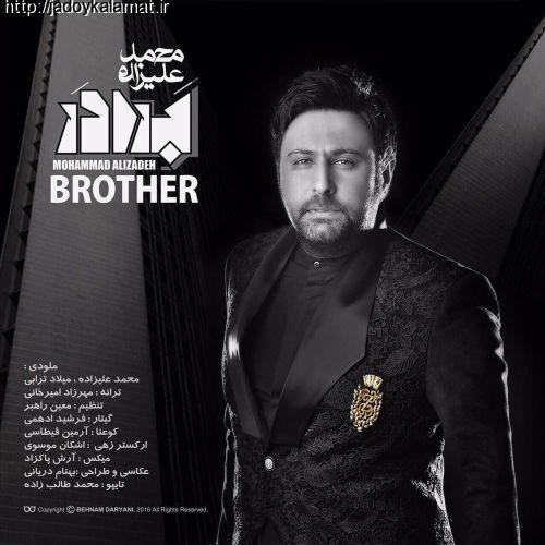 دانلود آهنگ جدید محمد علیزاده بنام برادر +متن
