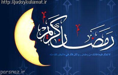 اس ام اس خنده دار ماه رمضان 95