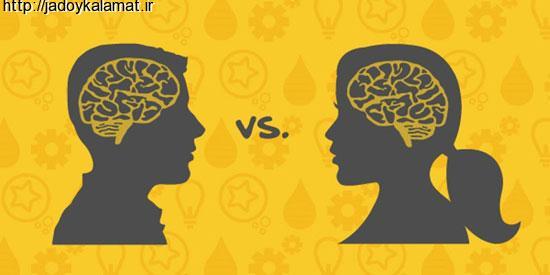 تفاوت مردان و زنان در استفاده از واژهها