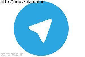 قابلیت جدید تلگرام در آخرین آپدیت