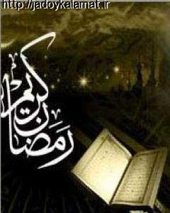 دعای مخصوص روز بیستم و دوم ماه مبارک رمضان 95