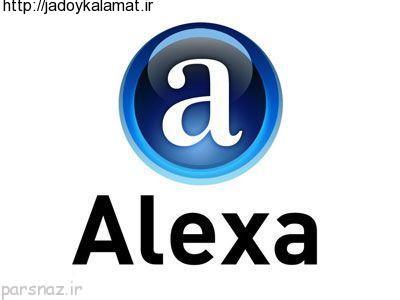 راهنمای تصویری ثبت سایت در الکسا = ایندکس بالا
