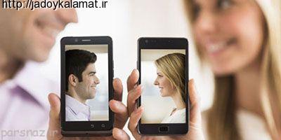 ازدواج های اینترنتی یا تلگرامی خوب است یا خیر ؟!
