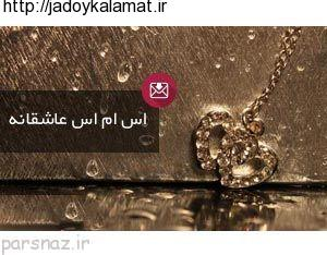 اس ام اس ها و پیامک های عاشقانه برای همسر