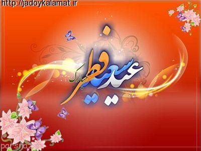 اس ام اس و پیامک تبریک عید فطر رمضان 1395
