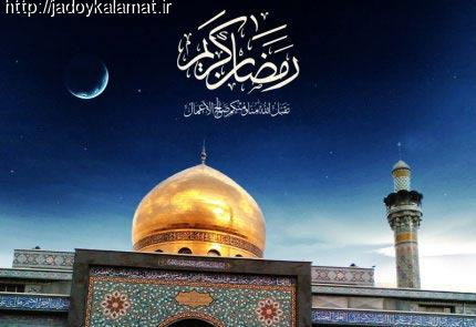والپیپرهای مذهبی ویژه ماه مبارک رمضان 95