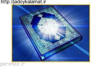 سخنان اعجاب انگیز قرآن کریم  - مذهبی