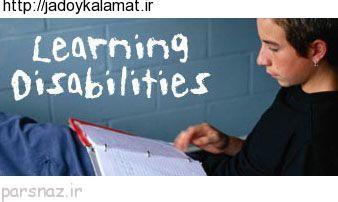 ناتوانی در یادگیری را حل کنیم - اموزشی