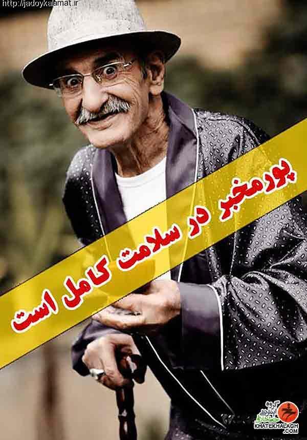 شایعه فوت احمد پورمخبر بازیگر سینما +عکس