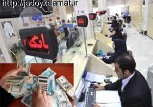 بانکهایی که تسهیلات 10میلیون تومانی میدهند؟+جدول