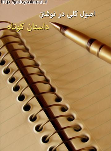 کتاب راهنمای اصول کلی در نوشتن داستان کوتاه