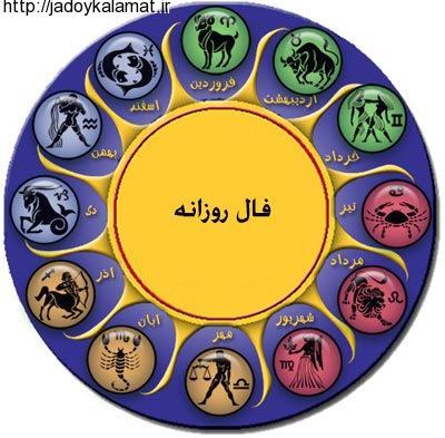 فال و طالع بینی روزانه ، دوشنبه ۲۱ تیر ماه ۱۳۹۵