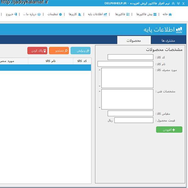 دانلود نرم افزار فاکتور ارزش افزوده راهنمای دلفی ویژه دارایی – نسخه ۲.۰.۰