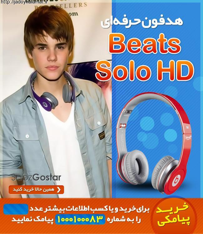خرید هدفون بیتس طرح SOLO HD