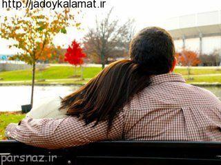 نکته هایی درباره تداوم رابطه با شریک زندگی
