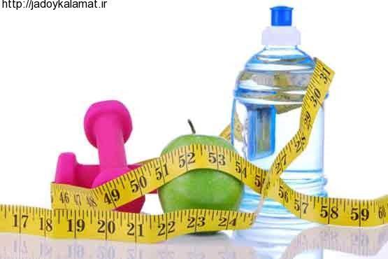 ترفند های جدید برای کاهش وزن و تناسب اندام