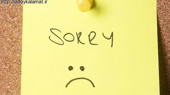 عذرخواهی کردن، سخت ترین کار دنیا! - جادوی کلمات