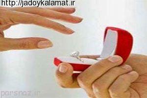 سوالات در خواستگاری برای شناخت کامل زوجین