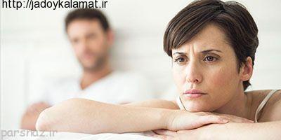 این اشتباهات را در زندگی زناشویی انجام ندهید - مشاوره