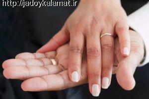 از روی حلقه ازدواج شخصیت افراد را بشناسید؟! - شخصیت شناسی