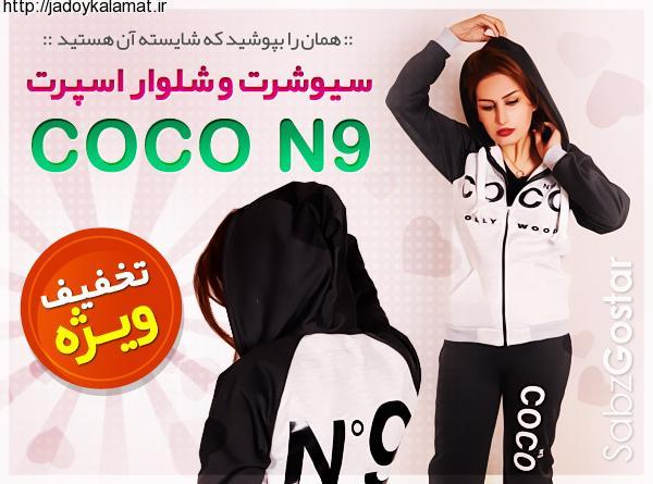 خرید ست مدل جدید سیوشرت شلوار coco N9
