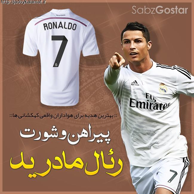 خرید پیراهن و شورت تیم رئال مادرید -Real Madrid Club de Fútbol